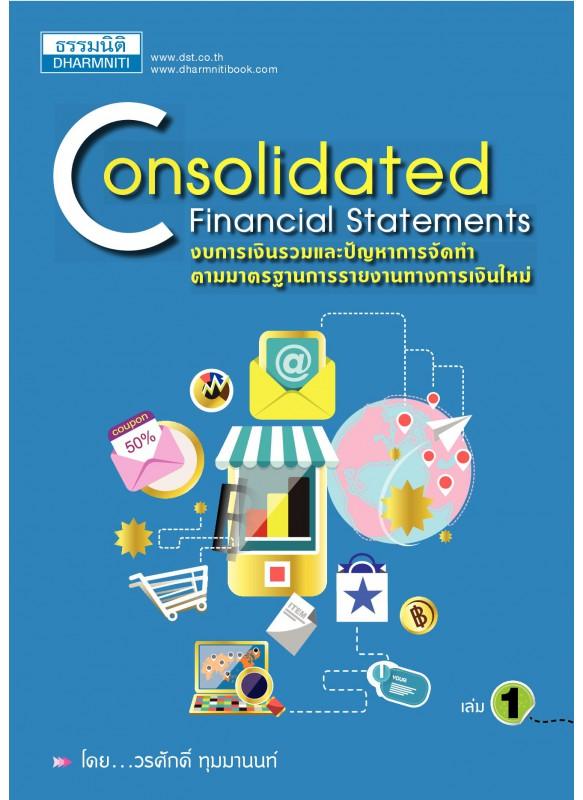 งบการเงินรวมและปัญหาการจัดทำตามมาตรฐานการรายงานทางการเงินใหม่: Consolidated financial statements เล่ม 1