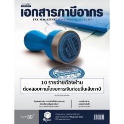 Tax Magazine March 2020 Vol.39 No.462