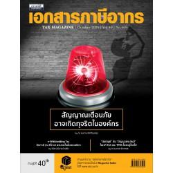 Tax Magazine October 2020 Vol.39 No.469