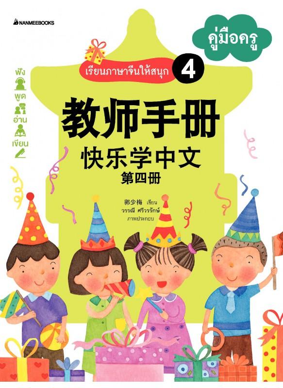เรียนภาษาจีนให้สนุก เล่ม 4 คู่มือครู
