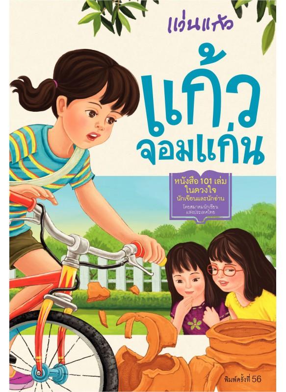 แก้มจอมแก่น (ภาษาไทย)