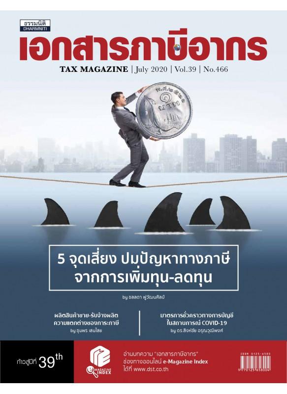 Tax Magazine July 2020 Vol.39 No.466