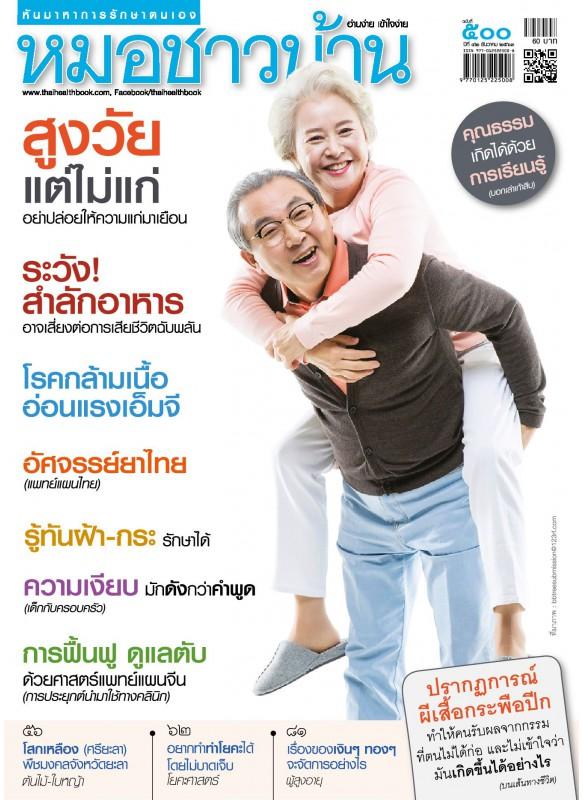 นิตยสารหมอชาวบ้าน ฉบับ 500