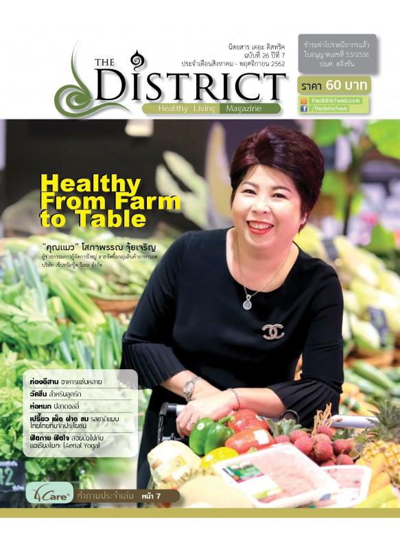 The District Magazine ฉบับที่ 26 ปีที่ 7