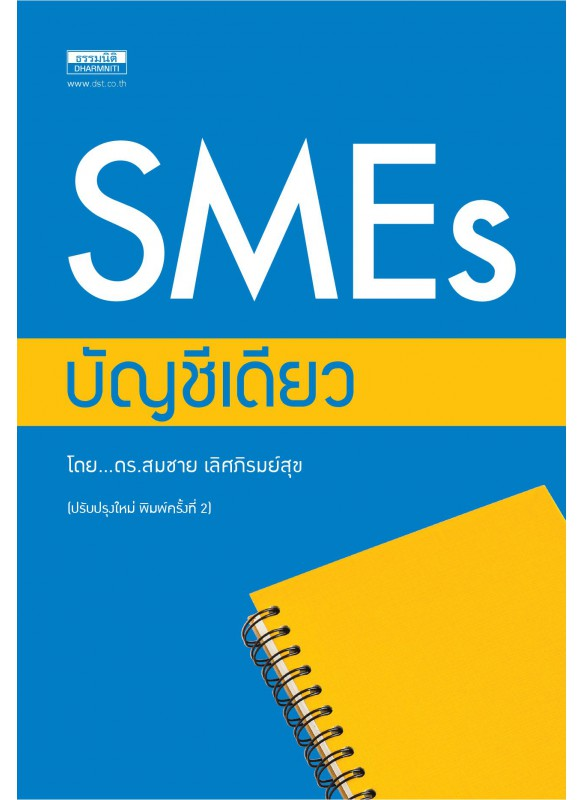 SMEs บัญชีเดียว พิมพ์ครั้งที่ 2