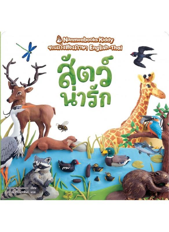 สัตว์น่ารักชวนเก่งสองภาษา English-Thai