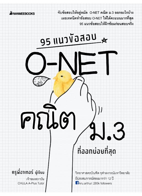 95 แนวข้อสอบ O-net คณิต ม.ต้น