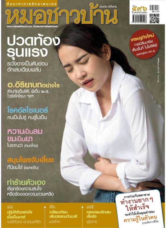 นิตยสารหมอชาวบ้าน ฉบับ 496 กรกฎาคม 2563