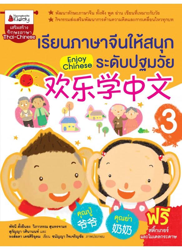 เรียนภาษาจีนให้สนุกระดับปฐมวัย เล่ม 3
