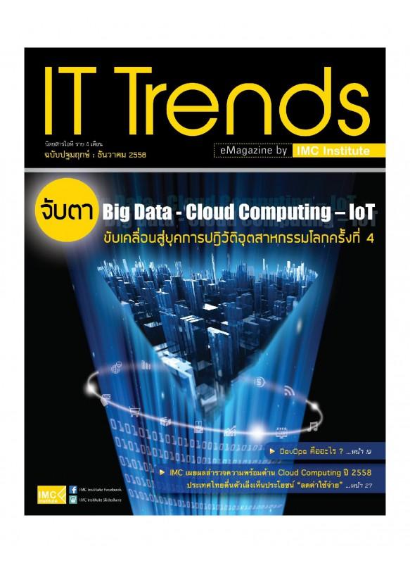 IT Trends ฉบับปฐมฤกษ์