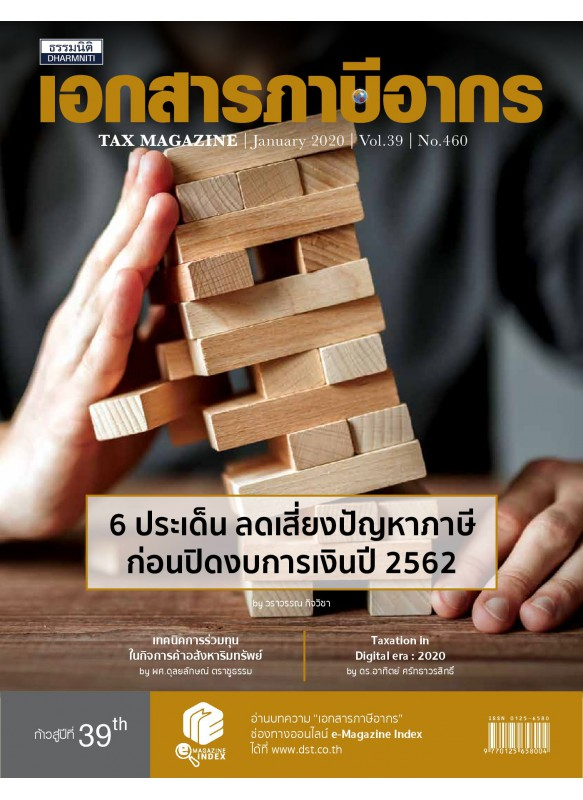 Tax Magazine January 2020 Vol.39 No.460