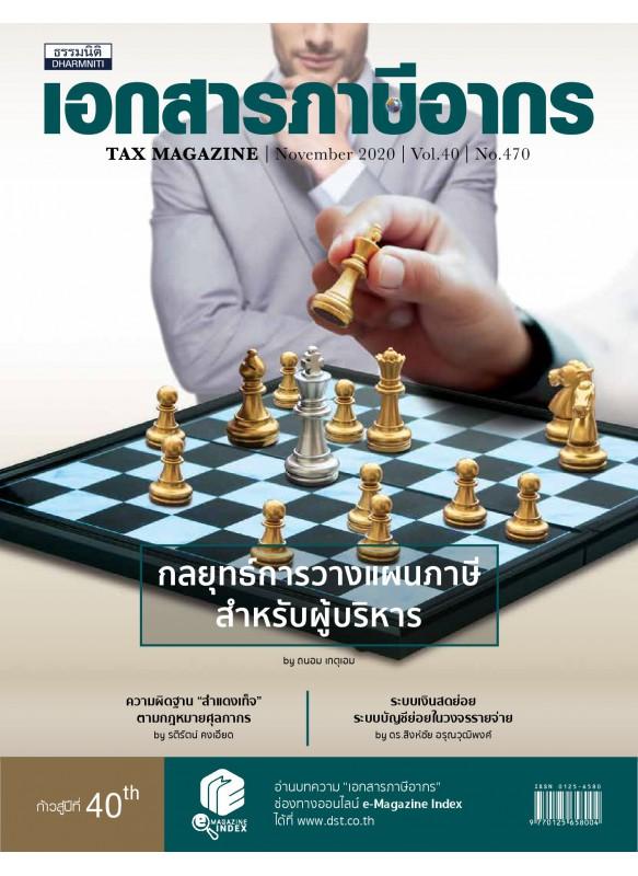 Tax Magazine November 2020 Vol.39 No.470