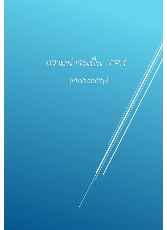 ความน่าจะเป็น (Probability EP.1)