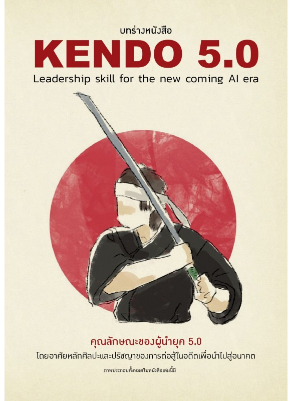 KENDO 5.0  Leadership skill for the new AI era