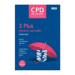 CPD&ACCOUNT September 2020 Vol.17 No.201