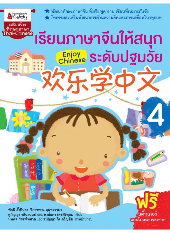 เรียนภาษาจีนให้สนุกระดับปฐมวัย เล่ม 4