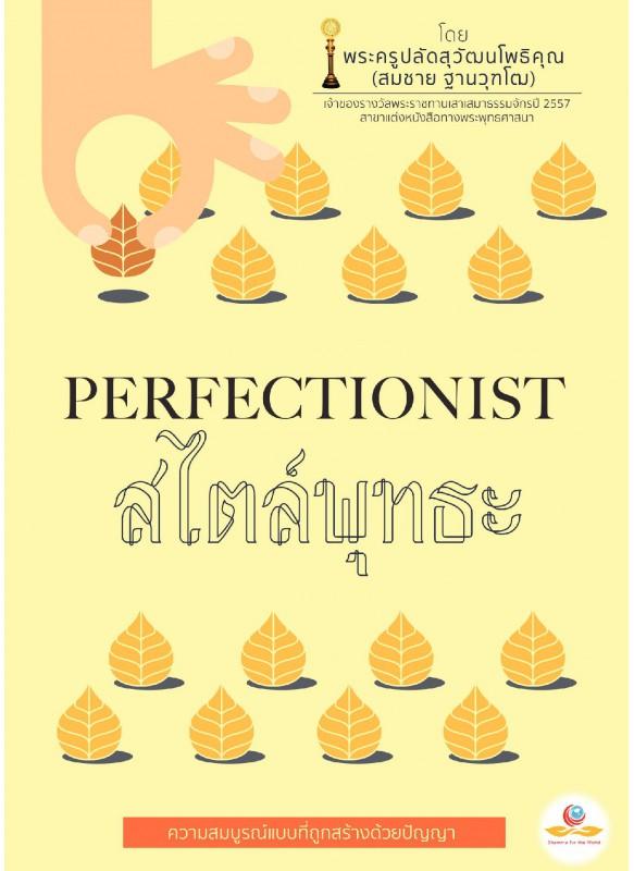 Perfectionist สไตล์พุทธะ