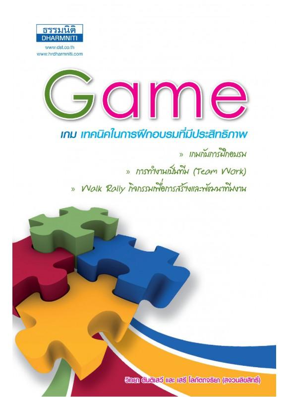 Game เกม เทคนิคในการฝึกอบรมที่มีประสิทธิภาพ