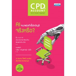 CPD&ACCOUNT August 2020 Vol.17 No.200