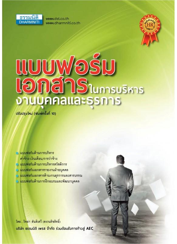 แบบฟอร์มเอกสารในการบริหารงานบุคคลและธุรการ ครั้งที่ 10