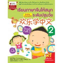 เรียนภาษาจีนให้สนุกระดับปฐมวัย เล่ม 2 Enjoy Chinese