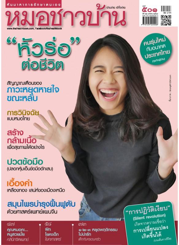 นิตยสารหมอชาวบ้าน  ฉบับ 501 เดือนมกราคม 64