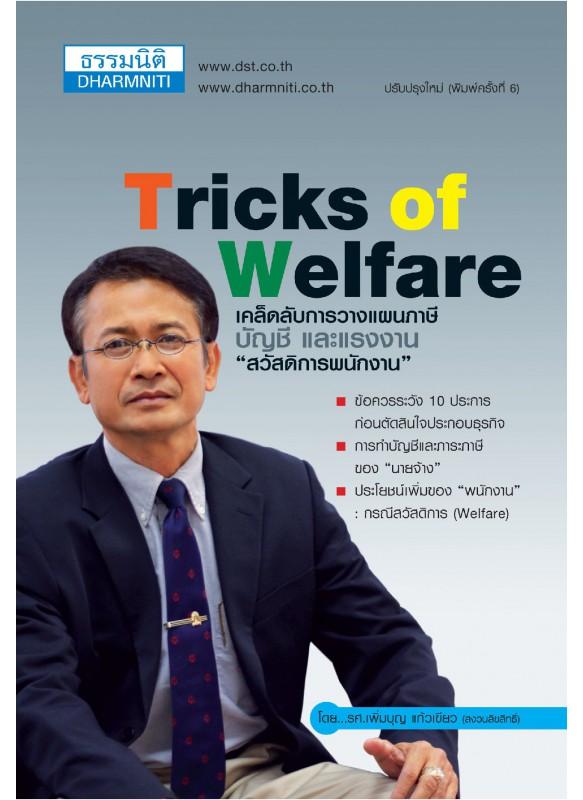 Tricks of Welfare