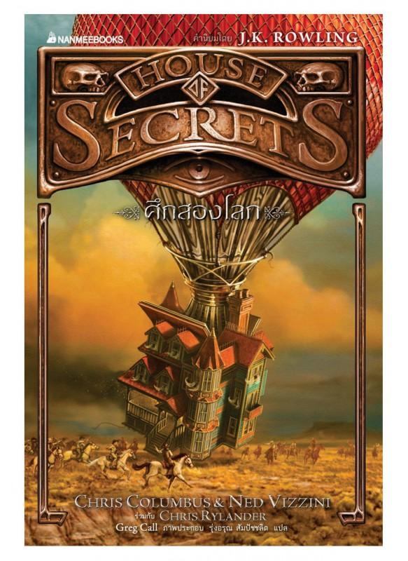 ศึกสองโลก เล่ม3 House of Secrets