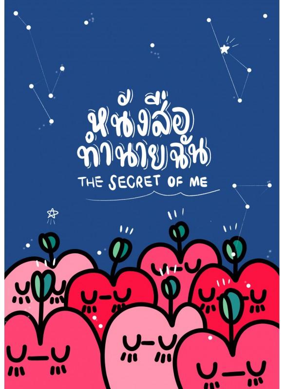 The secret of me หนังสือทำนายฉัน (ฉบับหนังสือเล่ม)
