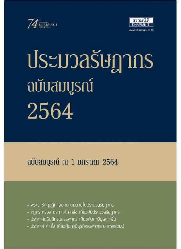 ประมวลรัษฎากร ปี 2564