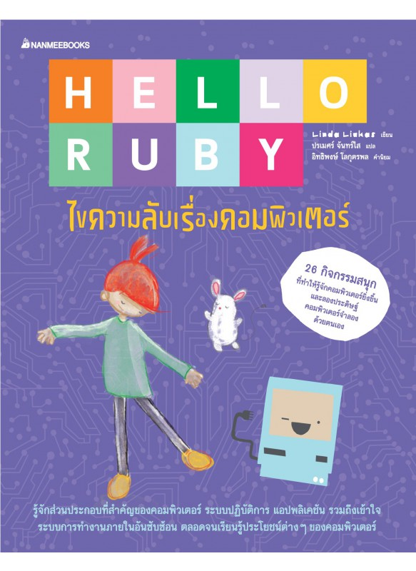 Hello Ruby 2: Journey inside the Computer ไขความลับเรื่องคอมพิวเตอร์