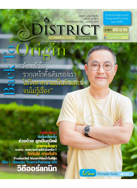 The District Magazine ฉบับที่ 16 ปีที่ 4
