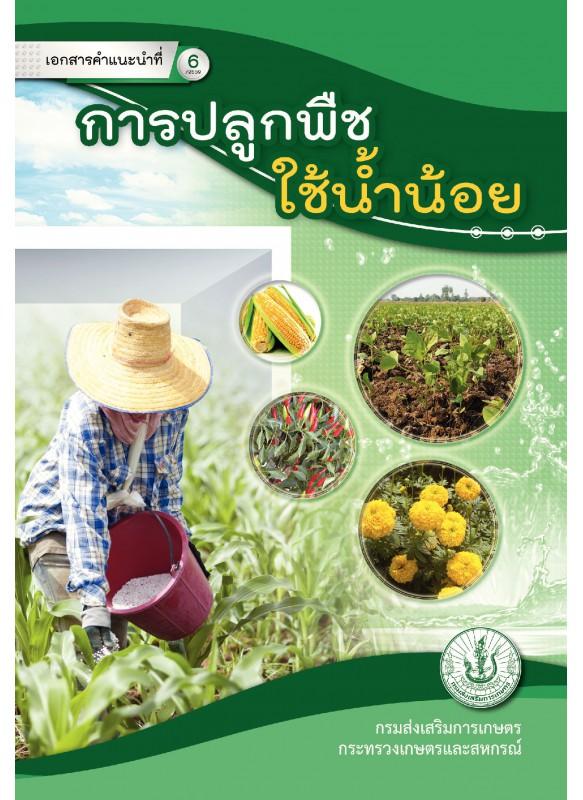 การปลูกพืชใช้นำ้น้อย