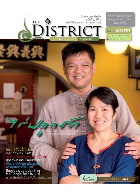 The District Magazine ฉบับที่ 22 ปีที่ 6