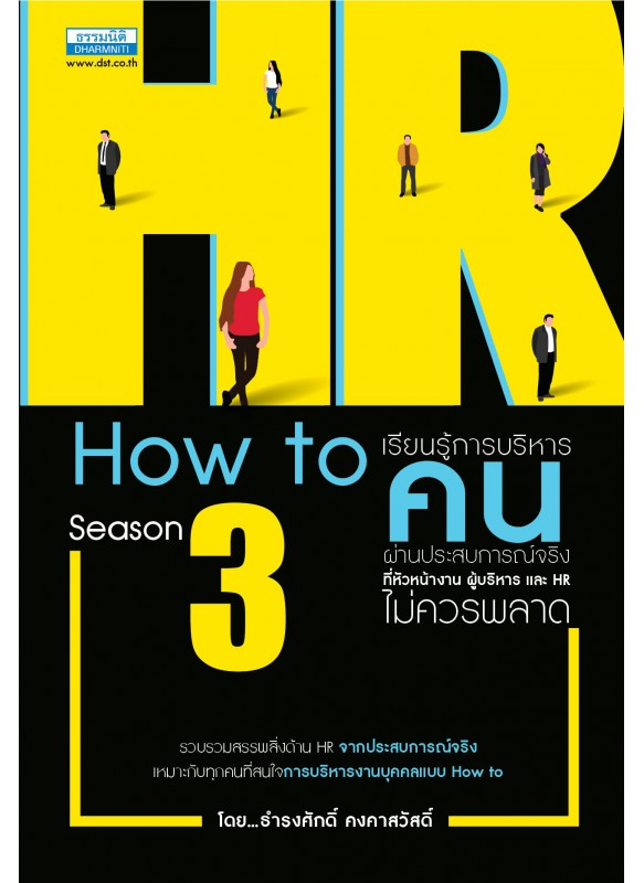 HR How to Season 3