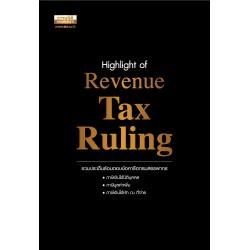 Highlight of Revenue Tax Ruling 1