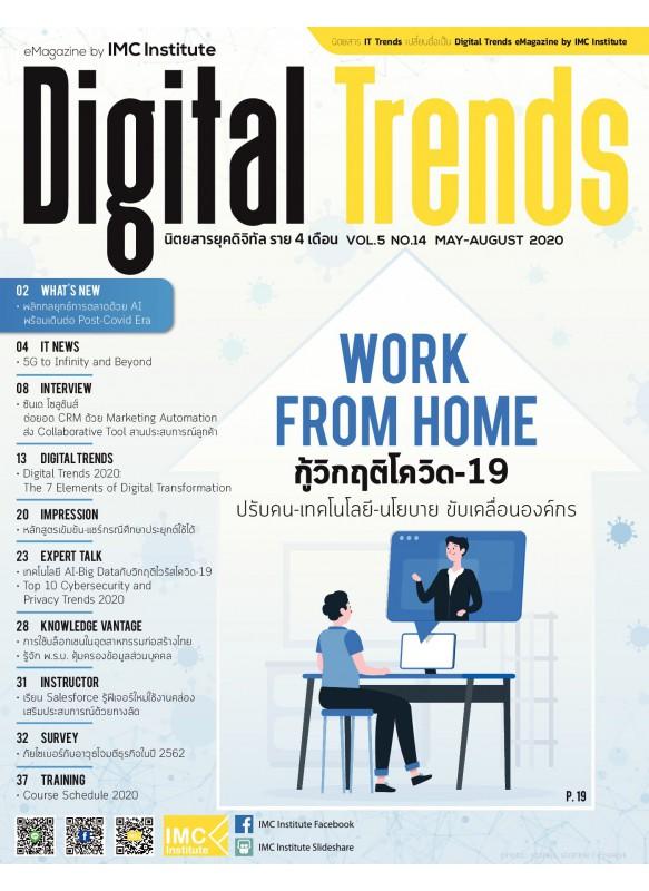 Digital Trends ฉบับ 14