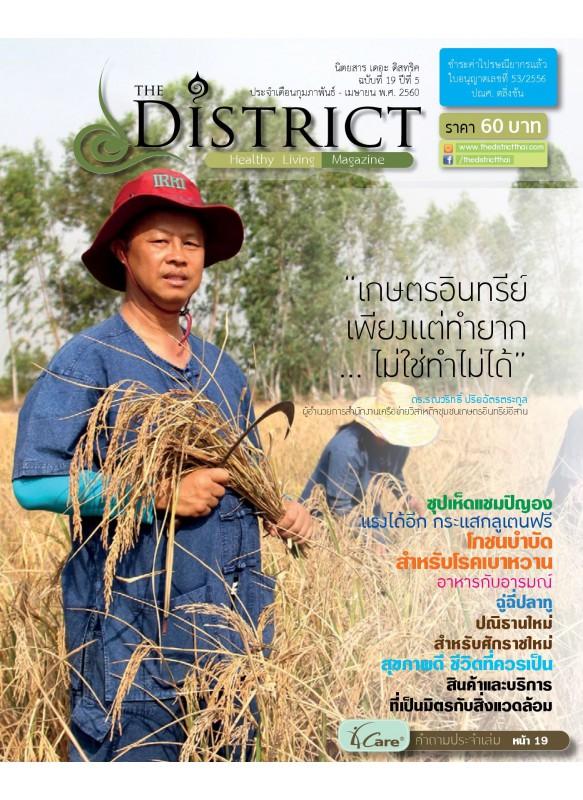 The District Magazine ฉบับที่ 19 ปีที่ 5