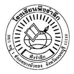 PHUNGRAMLUK  SCHOOL (0)