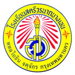 Satrivoranart Bangkhen School (0)