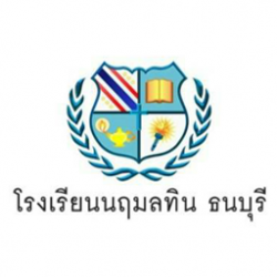 Naruemontin Thonburi School (0)