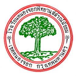 Nongchokphitthayanussorn Matthayom School (0)