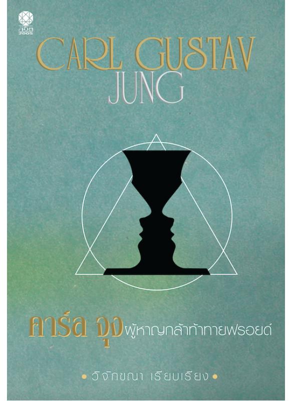 คาร์ล จุง ผู้กล้าหาญท้าทายฟรอยด์ Carl Gustav Jung