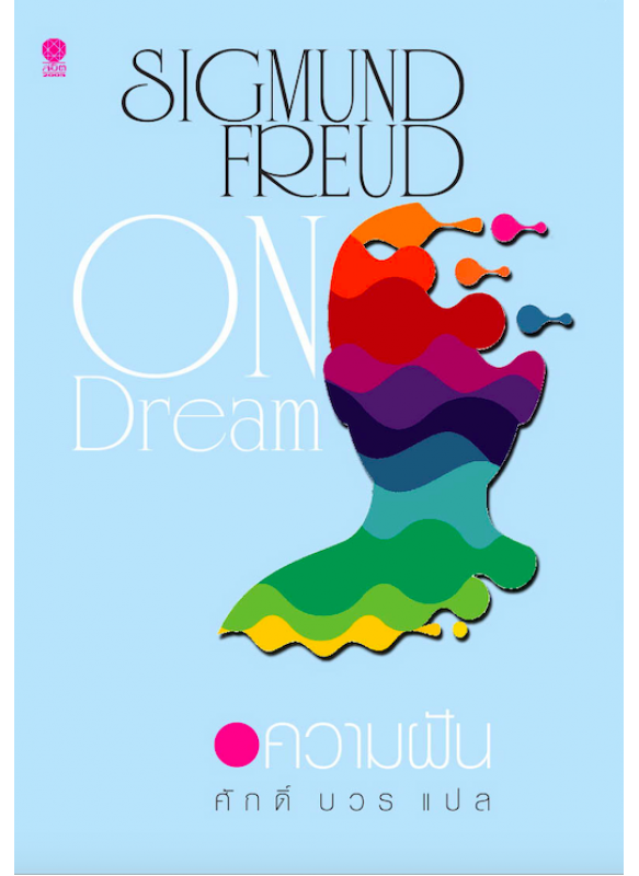 ความฝัน On Dream