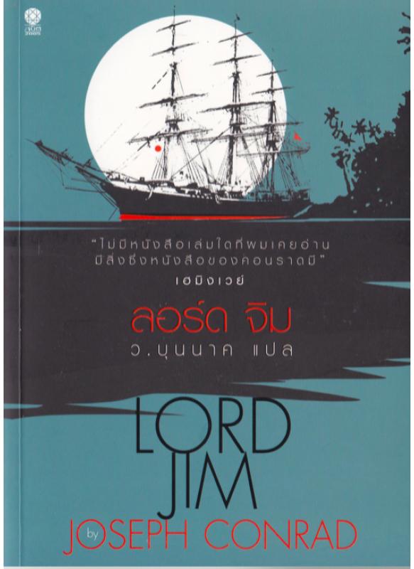 ลอร์ด จิม LORD JIM by Joseph Conrad