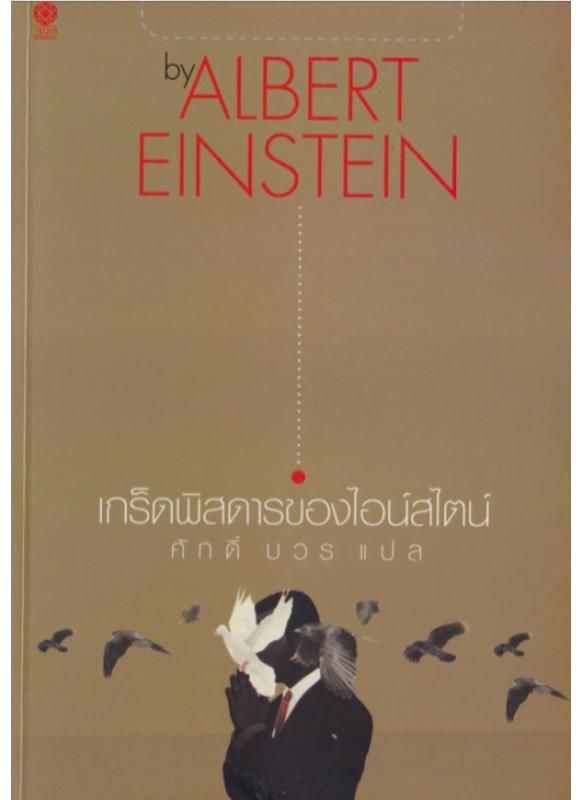 เกร็ดพิศดารของไอน์สไตน์ ALBERT EINSTEIN