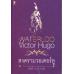 Waterloo สงครามวอเตอร์ลู