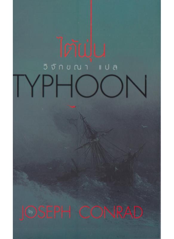 ไต้ฝุ่น TYPHOON