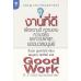งานที่ดี เพื่อความดี ความงาม ความจริง และความผาสุกของมวลมนุษย์ Good Work