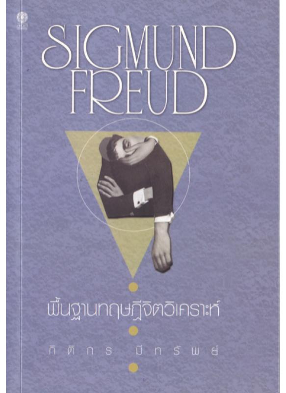 พื้นฐานทฤษฎีจิตวิเคราะห์ ซิกมันด์ ฟรอยด์